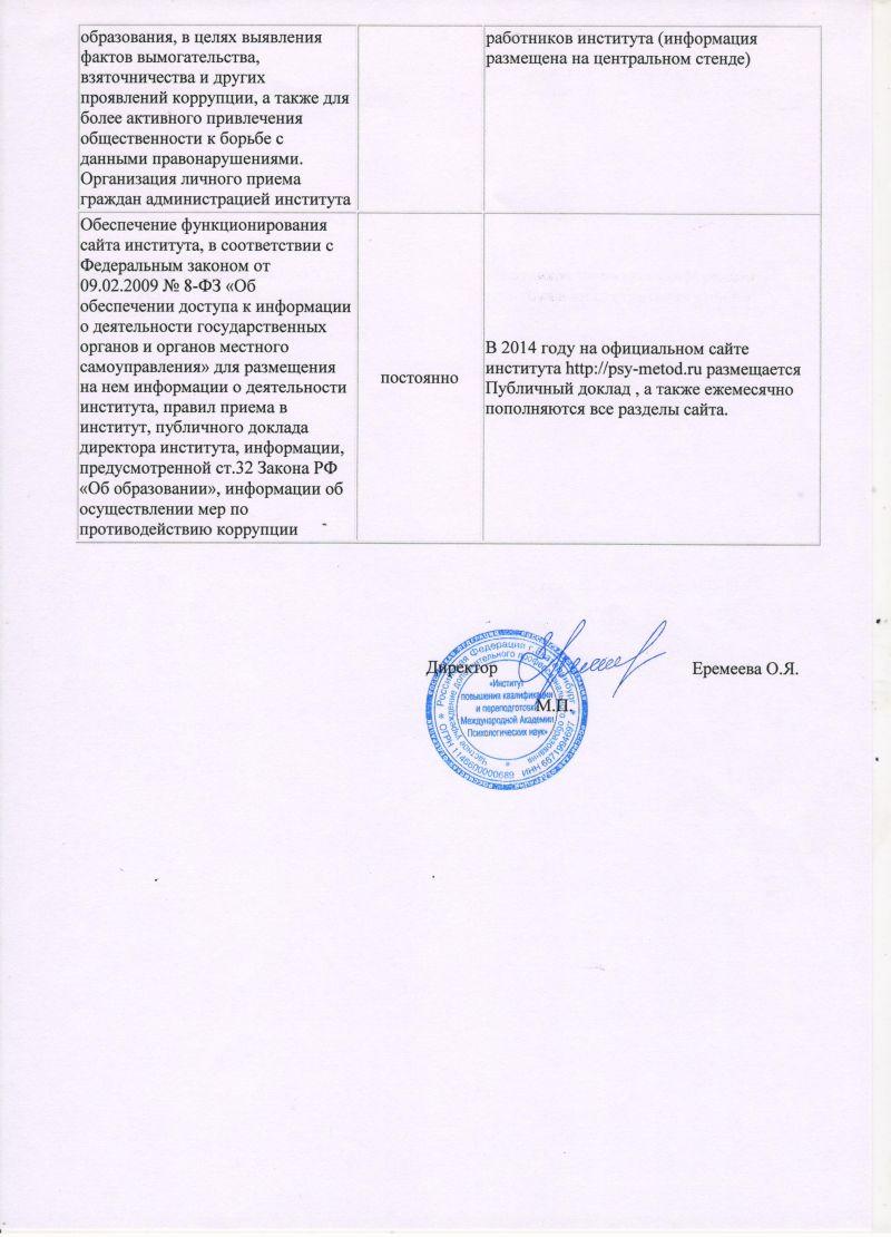 Отчет 2014 002