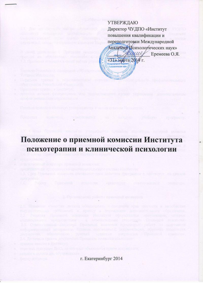 polozhenie-o-priemnoj-komissii-2014