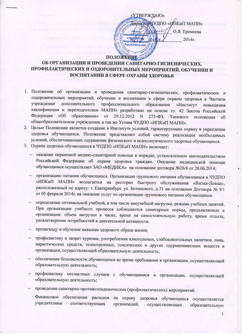 polozhenie-ob-organizacii-sgp