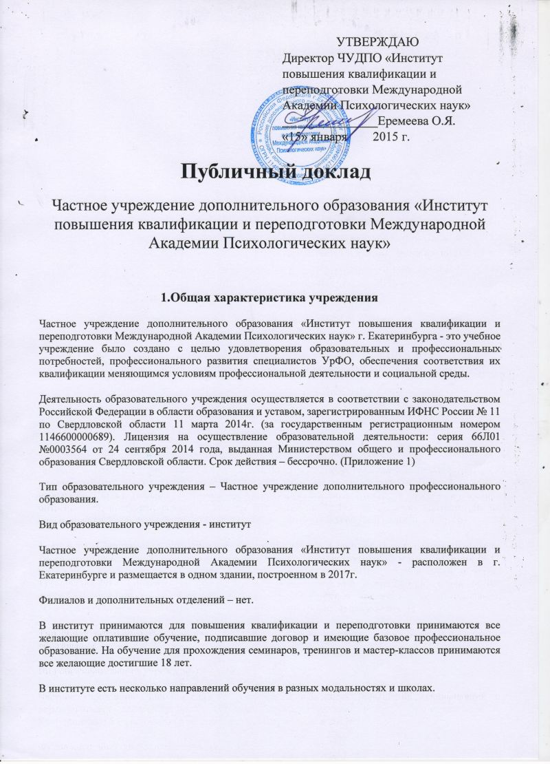 public-doc-2014