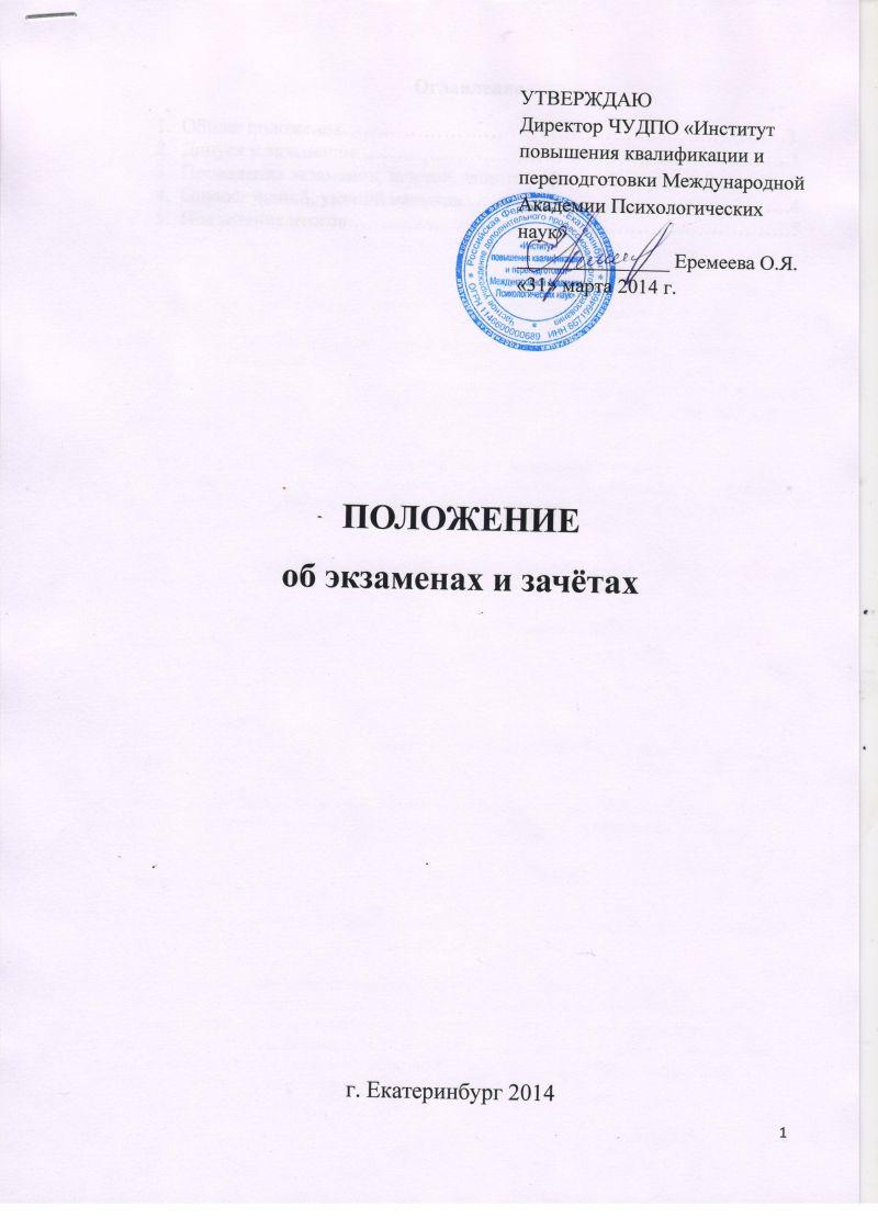 polozhenie-ob-ekzamenax