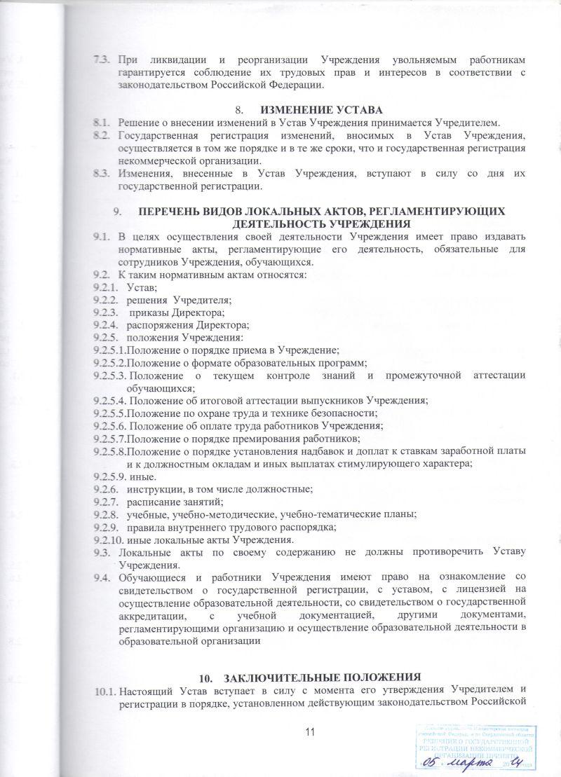 ustav-11