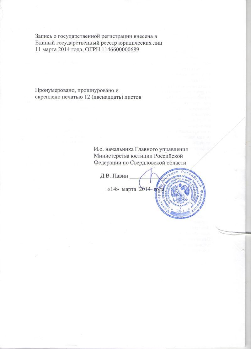 ustav-13