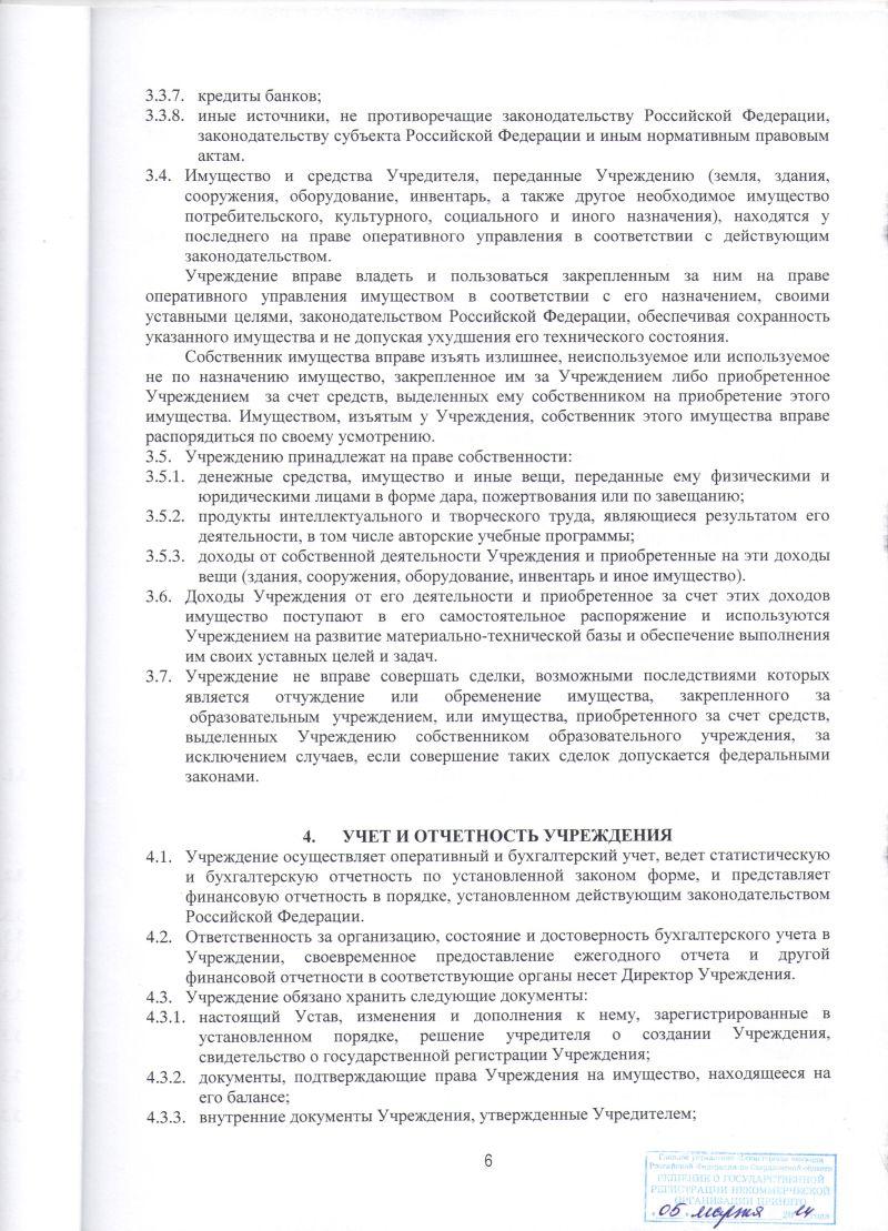 ustav-6
