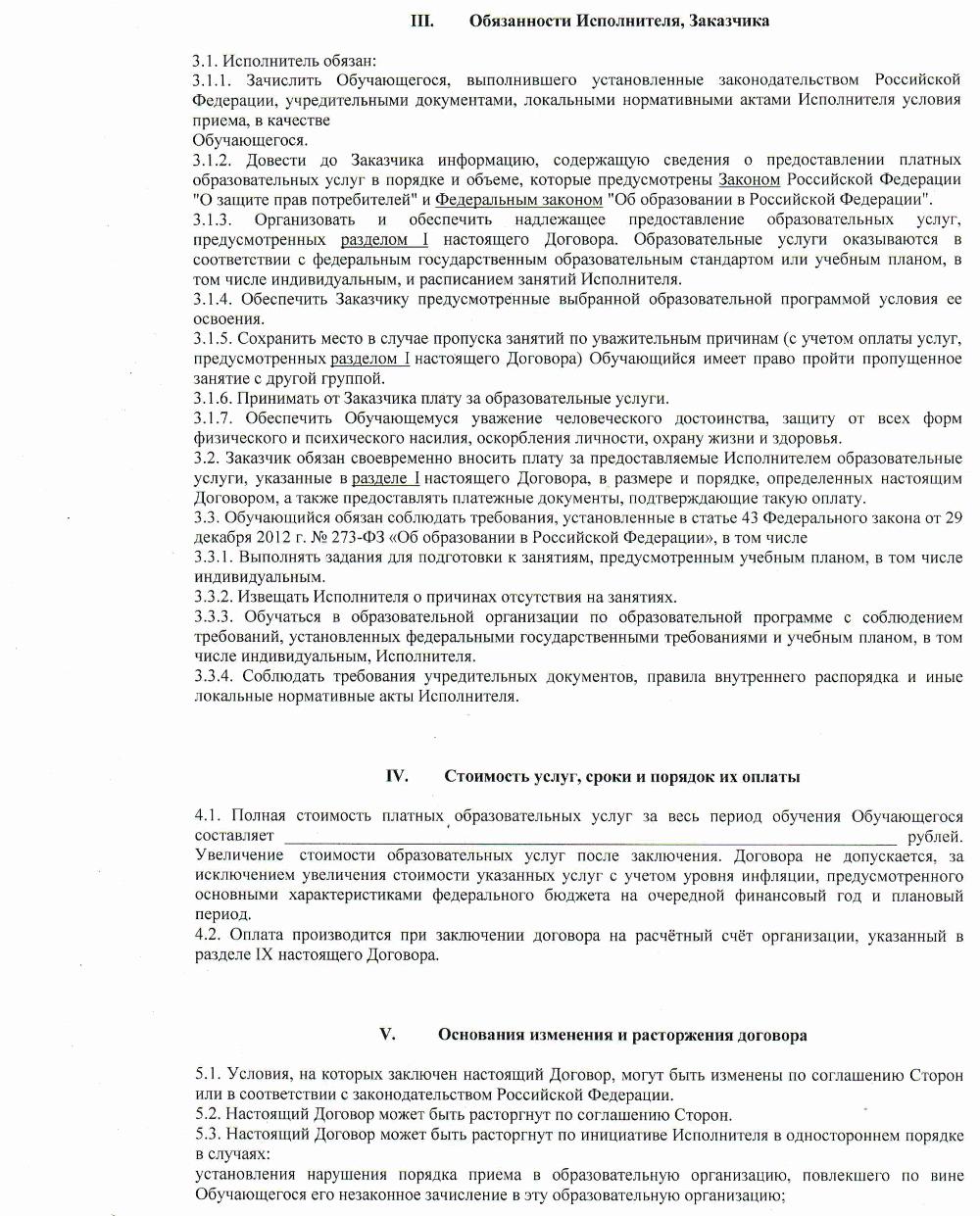 договор платных услуг по обучению