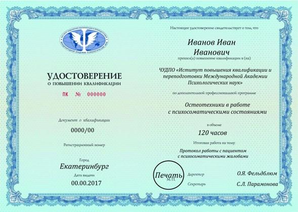 остеотехники удостоверение