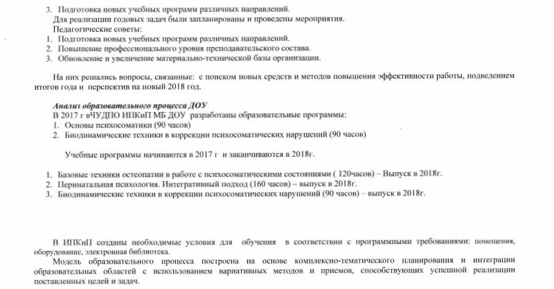 Отчет о результатах самообследования 2017