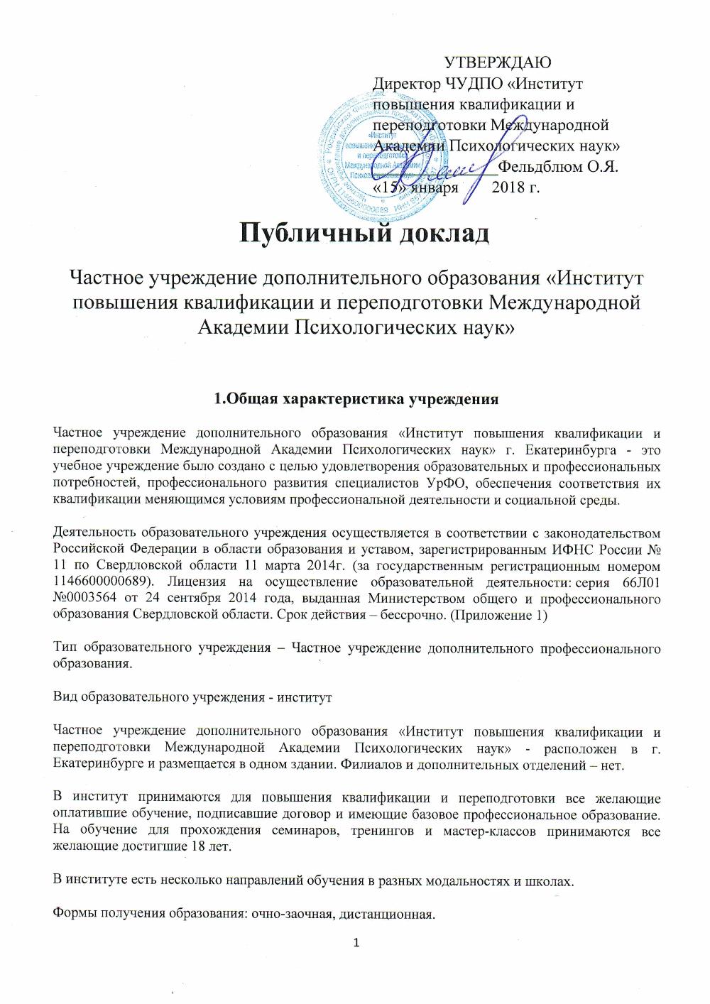 Публичный доклад директора 2017